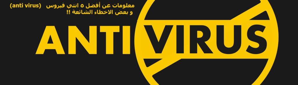 معلومات عن أفضل 5 انتي فيروس   (anti virus) و بعض الاخطاء الشائعة !!