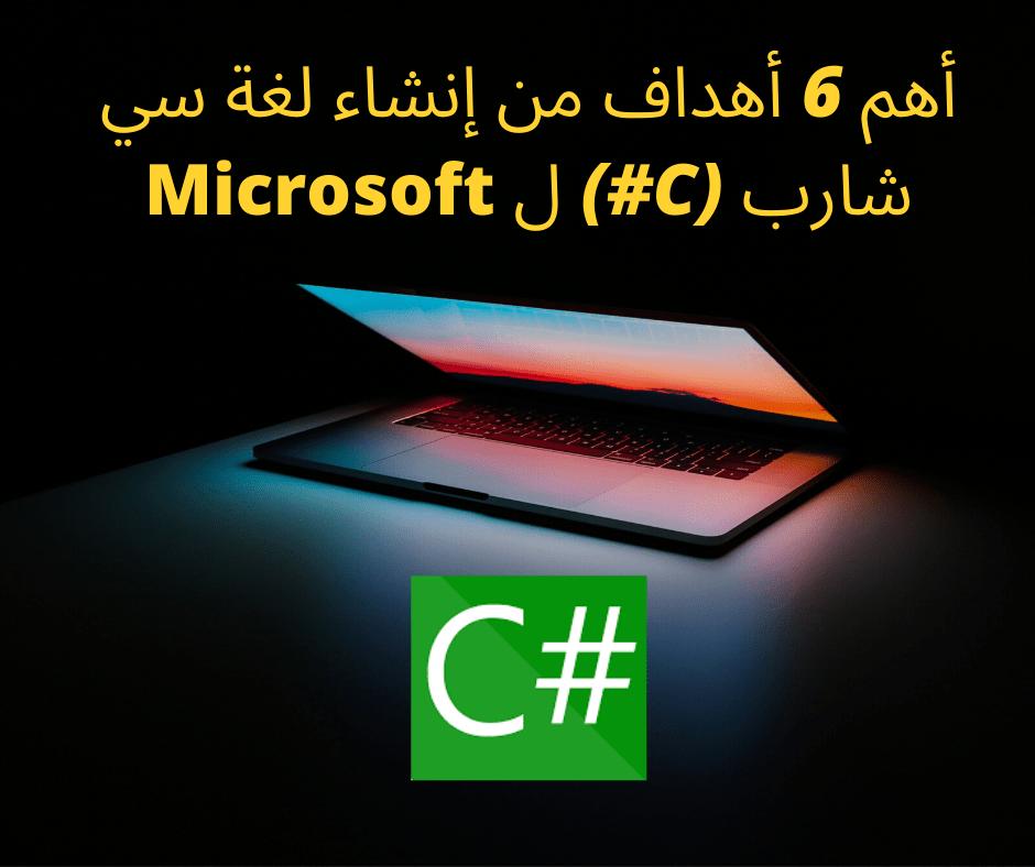 أهم 6 أهداف من إنشاء لغة سي شارب (C#) ل Microsoft
