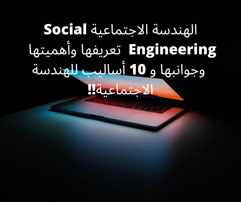 الهندسة الاجتماعية Social Engineering  تعريفها وأهميتها  وجوانبها و 10 أساليب للهندسة الاجتماعية!!