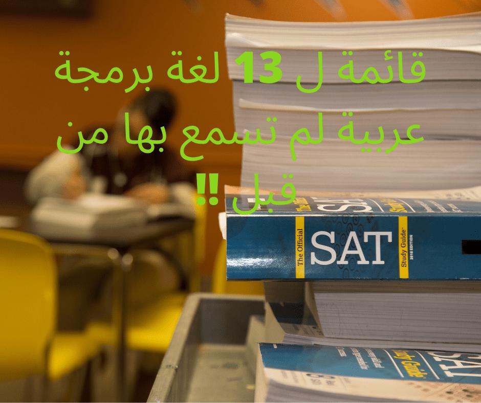لغة برمجة عربية