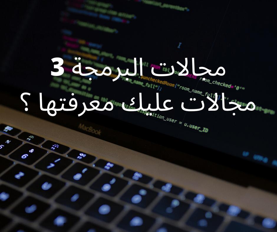 مجالات البرمجة 3 مجالات عليك معرفتها ؟