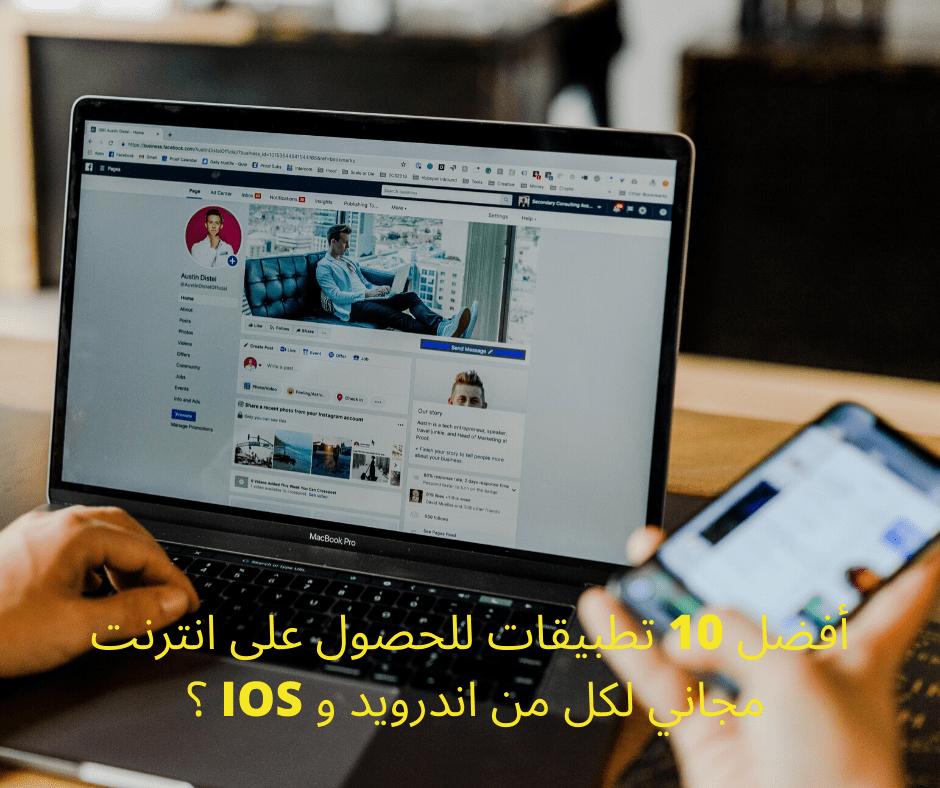 أفضل 10 تطبيقات للحصول على انترنت مجاني لكل من اندرويد و IOS ؟