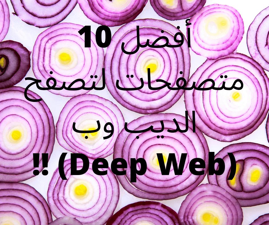 أفضل 10 متصفحات لتصفح الديب وب (Deep Web) !!