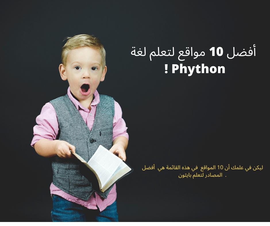أفضل 10 مواقع لتعلم لغة Phython !