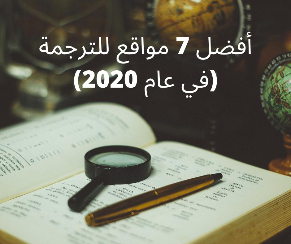 أفضل 7 مواقع للترجمة (في عام 2020)