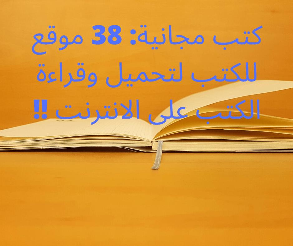 كتب مجانية: 38 موقع للكتب لتحميل وقراءة الكتب على الانترنت !!
