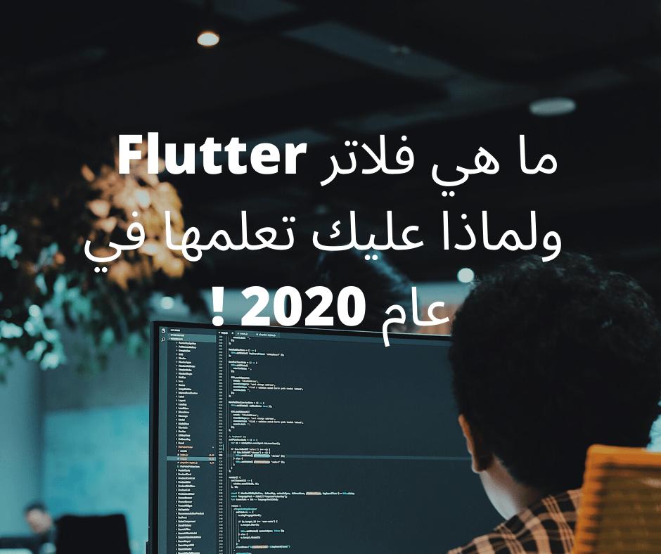 ما هي فلاتر Flutter  ولماذا عليك تعلمها في عام 2020 !