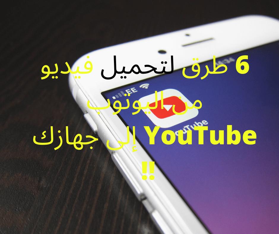 6 طرق لتحميل فيديو من اليوتوب YouTube إلى جهازك !!