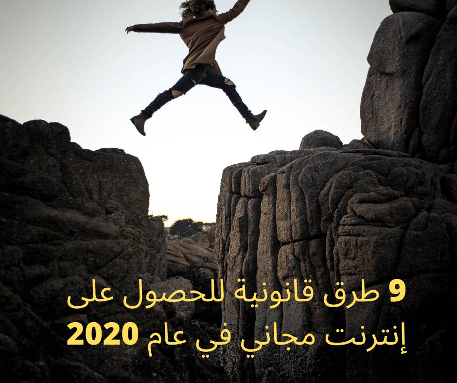9 طرق قانونية للحصول على إنترنت مجاني في عام 2020