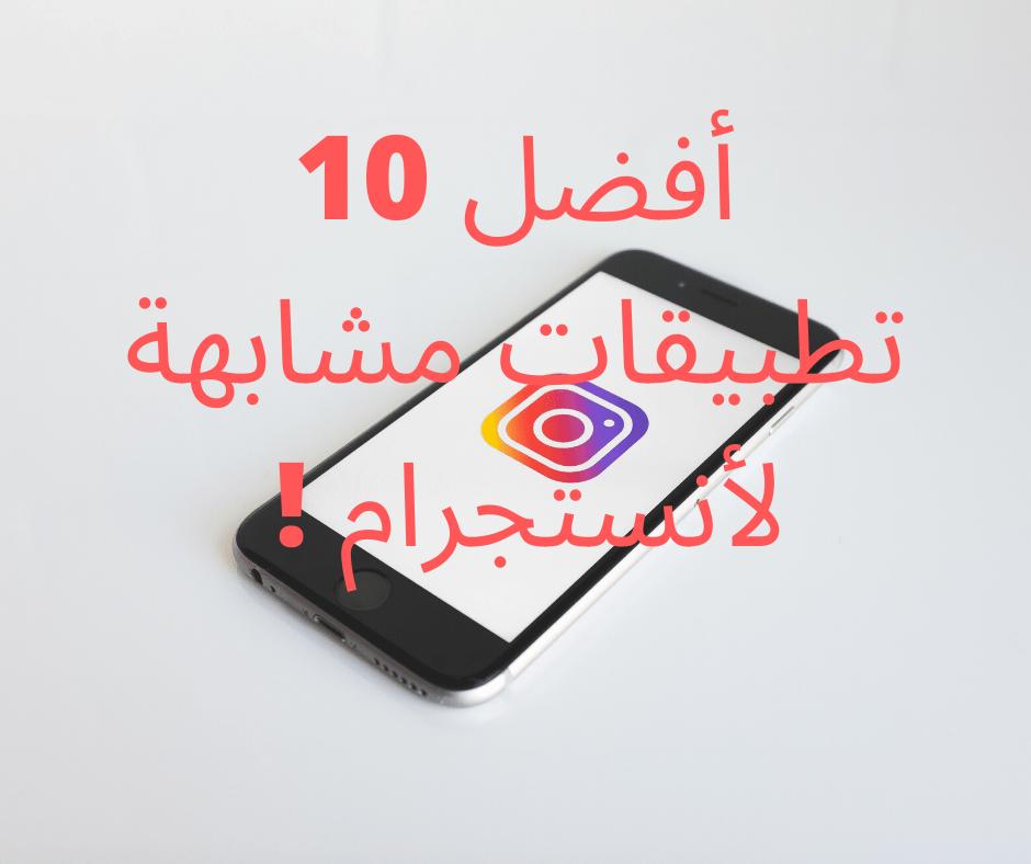 أفضل 10 تطبيقات مشابهة لأنستجرام !