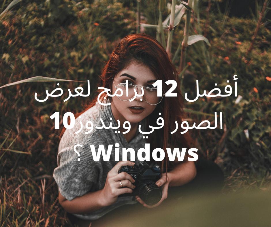 أفضل 12 برامج لعرض الصور في ويندوز10 Windows ؟