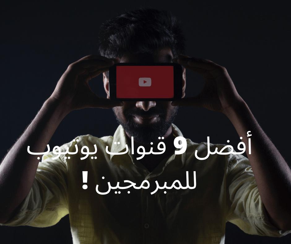 أفضل 9 قنوات يوتيوب للمبرمجين !