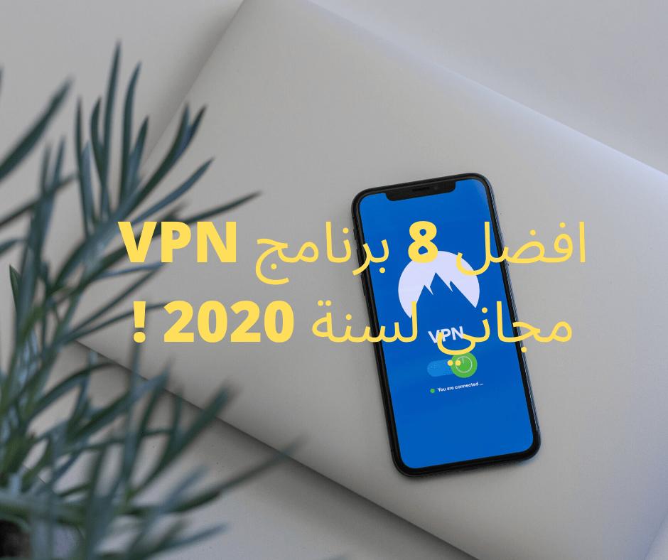 افضل 8 برنامج VPN مجاني لسنة 2020 !