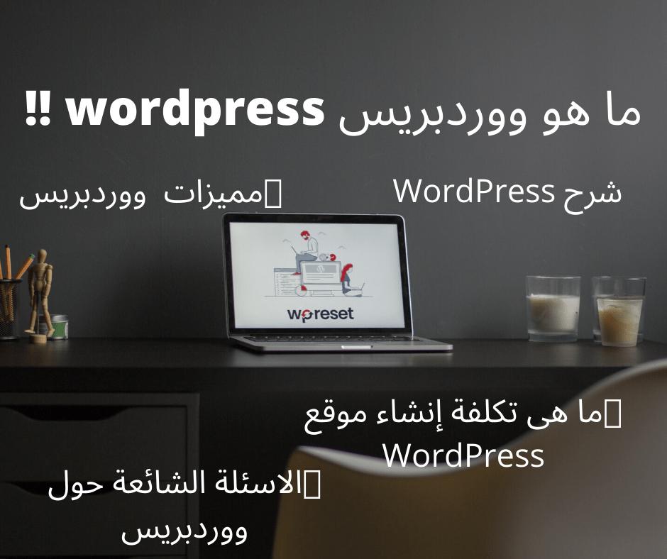 ما هو ووردبريس wordpress !!