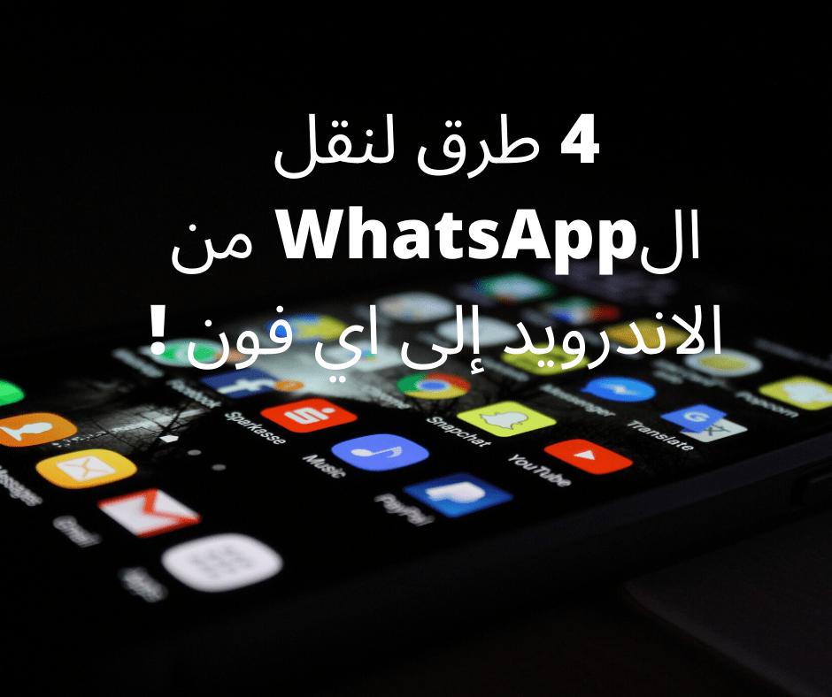 4 طرق لنقل الWhatsApp من الاندرويد إلى اي فون