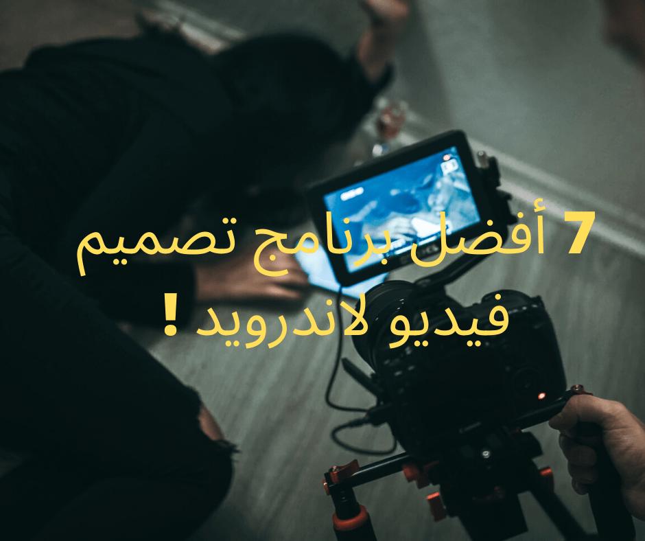 7 أفضل برنامج تصميم فيديو لاندرويد !