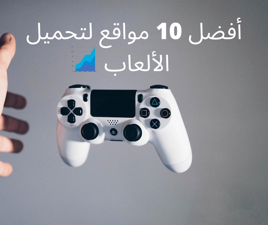 أفضل 10 مواقع لتحميل الألعاب