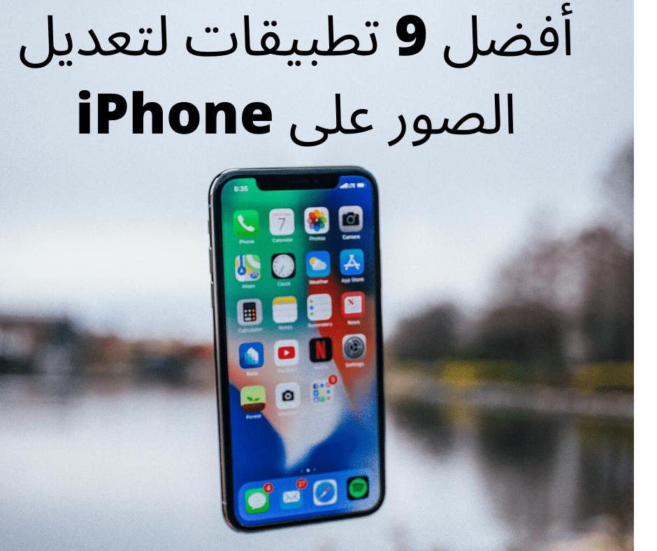 أفضل 9 تطبيقات لتعديل الصور على iPhone
