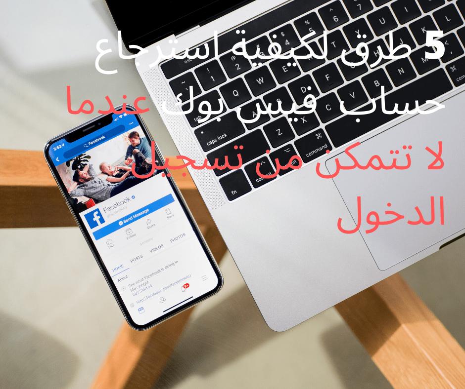 5 طرق لكيفية استرجاع حساب فيس بوك عندما لا تتمكن من تسجيل
