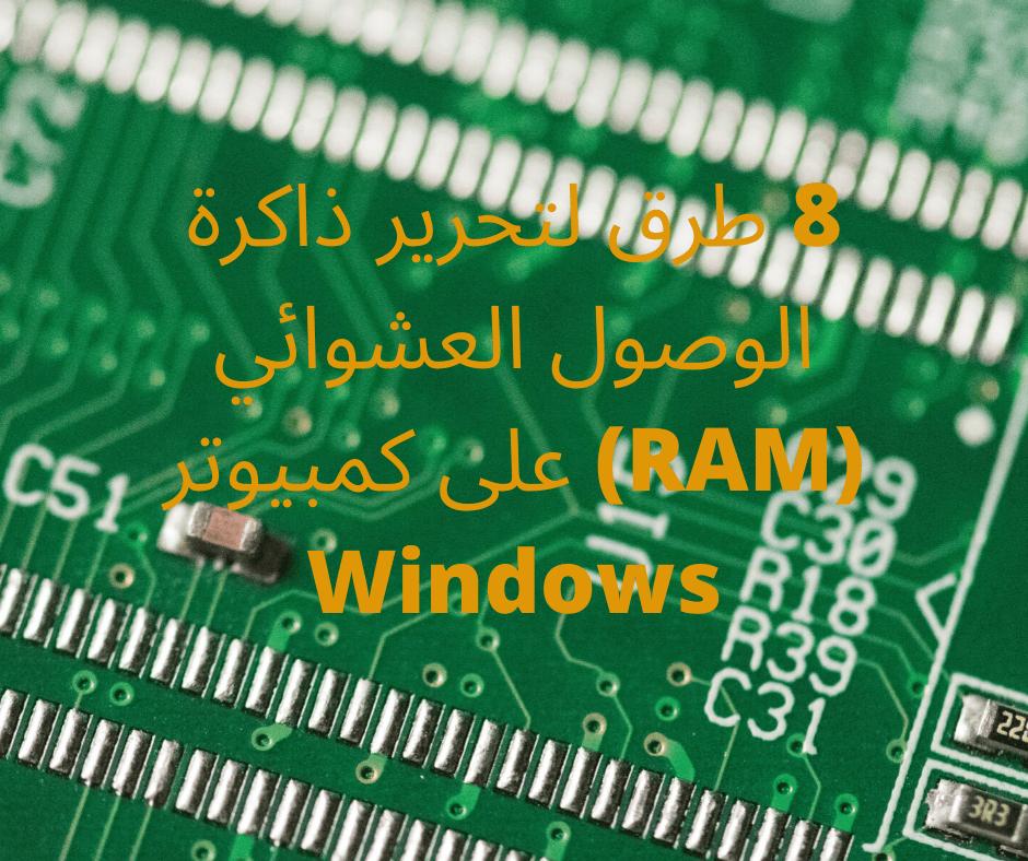 تحرير ذاكرة الوصول العشوائي (RAM)