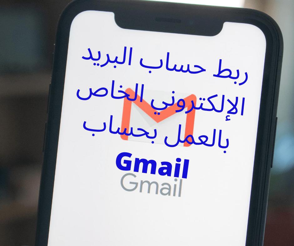 ربط حساب البريد الإلكتروني الخاص بالعمل بحساب Gmail
