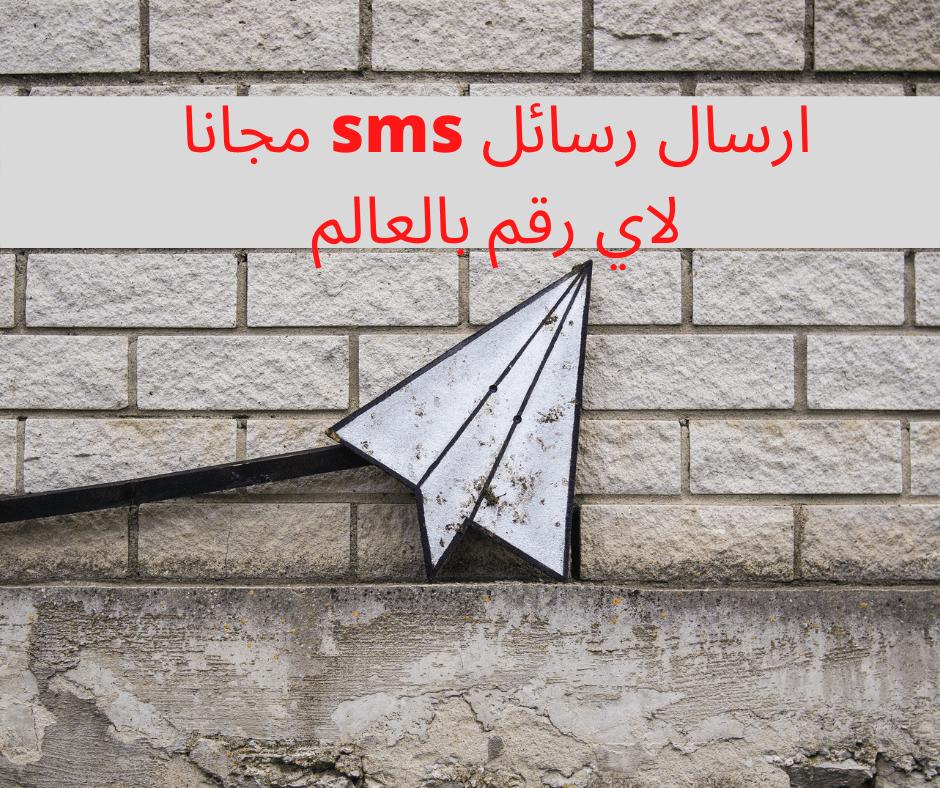 ارسال رسائل sms مجانا لاي رقم بالعالم