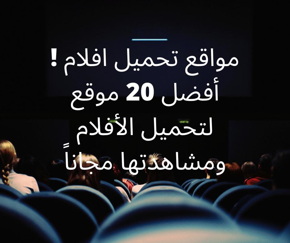 مواقع تحميل افلام