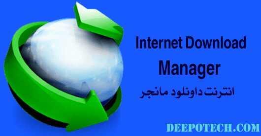 تحميل برنامج انترنت داونلود مانجر IDM