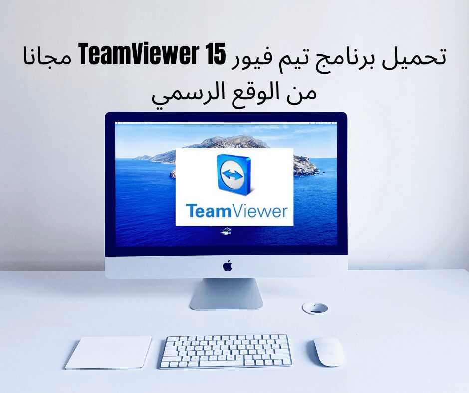 تحميل برنامج تيم فيور TeamViewer 15 مجانا