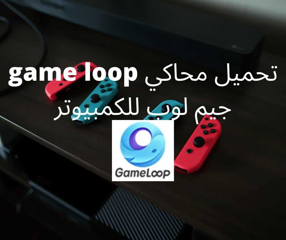 تحميل محاكي game loop جيم لوب للكمبيوتر