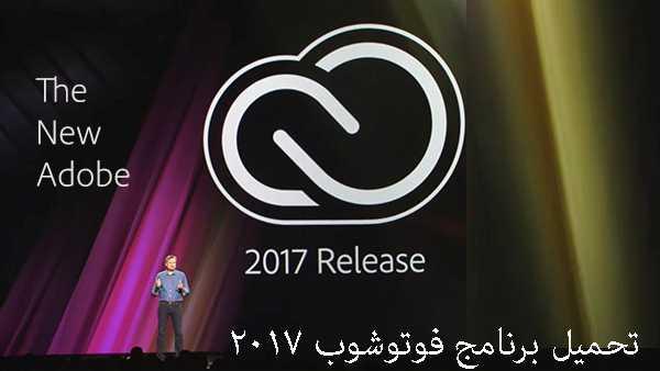 تحميل برنامج فوتوشوب 2017