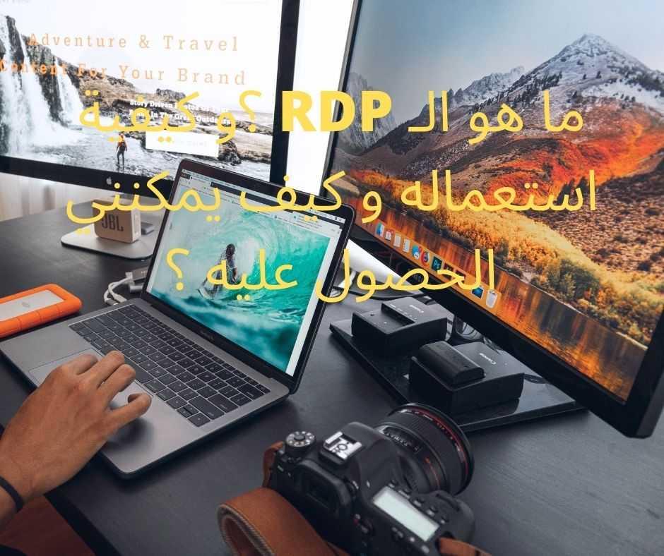 ما هو الـ RDP