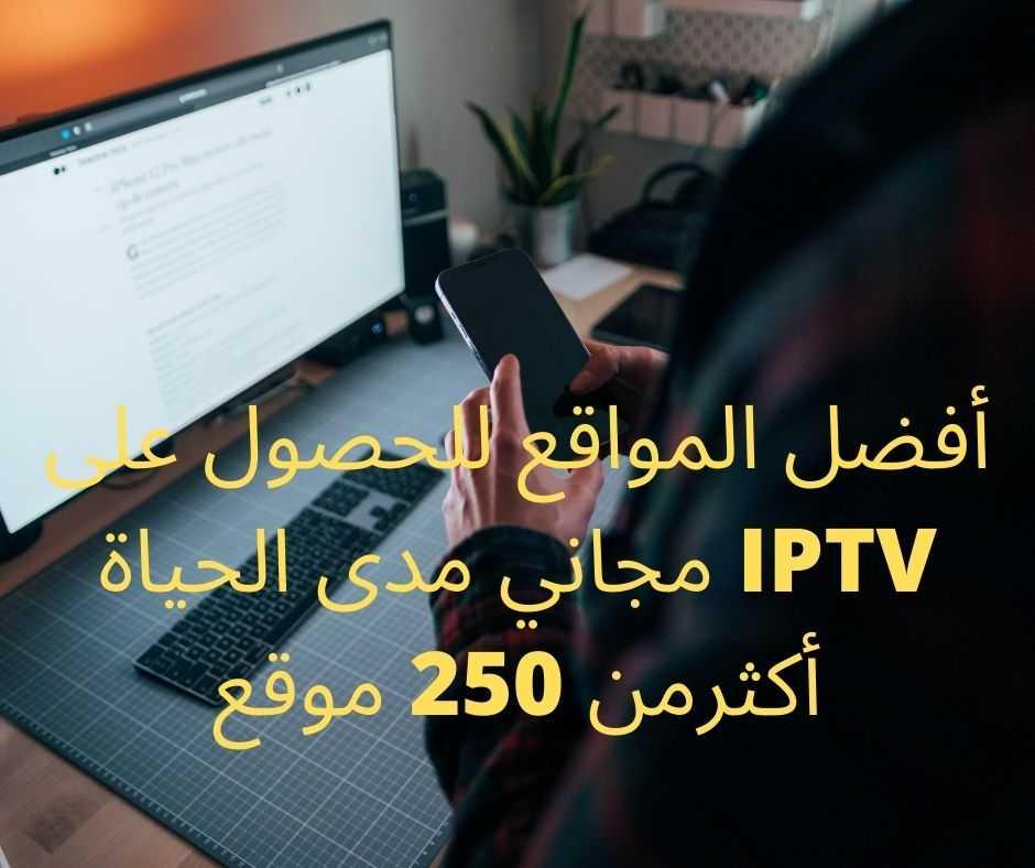 مواقع للحصول على IPTV مجاني مدى الحياة أكثرمن 250 موقع