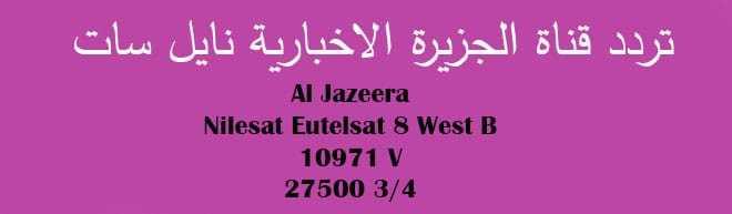 تردد قناة الجزيرة الاخبارية على  نايل سات