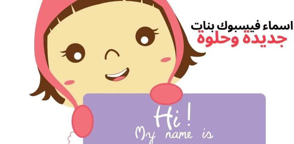 اسماء فيسبوك بنات جديدة وحلوة (1)